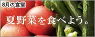 160720_meal_bn.jpg