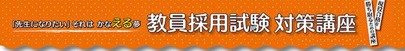 161005_kyoin_shiken.png