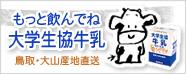 090721_milk_bn.jpg