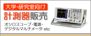 091124_keisokuki_bn.jpg