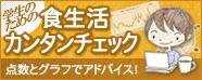 110330_shoku_bn.jpg