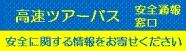 120719_kosoku_186.jpg
