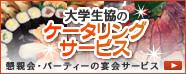 121030_catering_bn.jpg