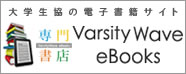Varsity Wave eBooks