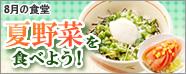 140801_meal_bn.jpg