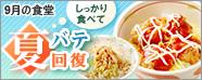 140822_meal_bn.jpg