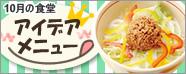 140930_meal_bn.jpg
