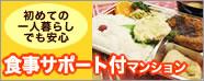 101112_sumai_meal_bn.gif