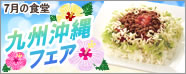 150624_meal_bn.jpg