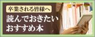 160118_book_osusume.jpg
